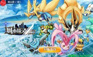 «City Spirits GO», un clone chinois de «Pokémon GO».