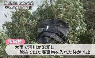 Un sac contenant des déchets issus de la décontamination de la région de Fukushima retrouvé vide après avoir été emporté par le courant.