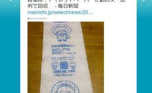 Capture d'écran d'un compte Twitter partageant la photo d'une campagne de recrutement de l'armée japonaise imprimée sur du papier toilette.