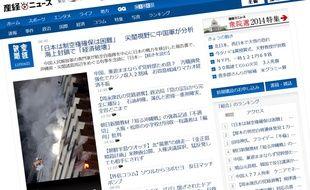 Capture d'écran du site du quotidien japonais