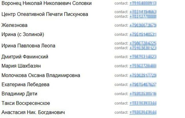 Une partie de la liste de contacts de l'amie russe de notre collègue récupérée par Facebook sur le téléphone d'une tierce personne.