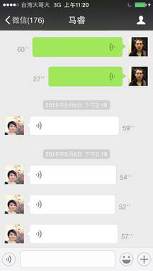Discussion sur WeChat