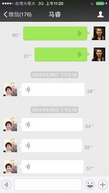 Discussion sur WeChat