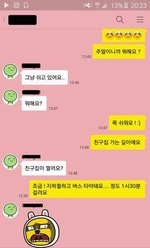Une conversation d'Aléxa sur Line