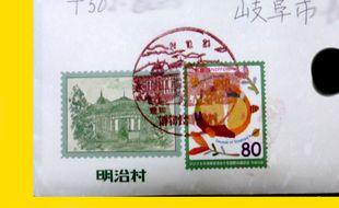 Un exemple de lettre envoyée depuis le musée Meiji-Mura, qui propose de poster les courriers dix ans plus tard.