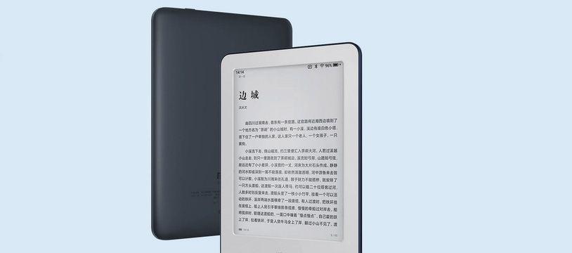 Xiaomi se lance sur le marché des liseuses