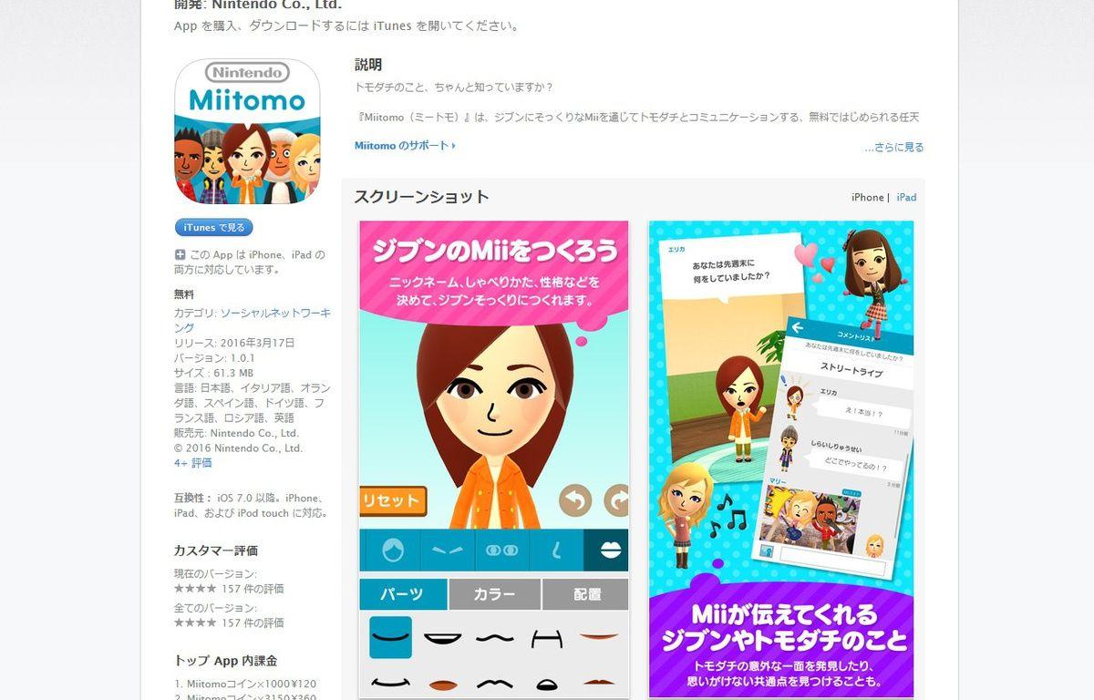 Miitomo, la première application mobile de Nintendo – Capture d'écran iTunes